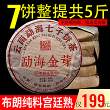 7饼欢mm购云南勐海11朗纯料宫廷布朗山熟茶2010年2499g