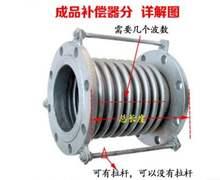 法兰式mm缩节膨胀节jj接器不锈钢软管波dn25-dn600