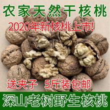 202mm年新货 陕jj老树干天然原味薄皮非纸皮孕妇坚果5斤