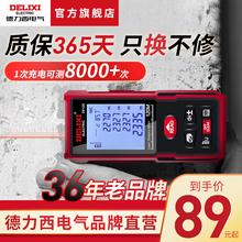 德力西mm光 红外线jj手持充电量房仪电子尺子测量仪器
