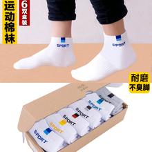 白色袜子男运动袜短袜白色纯棉白袜