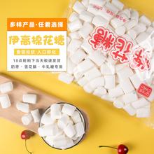 伊高棉mm糖500gut红奶枣雪花酥原味低糖烘焙专用原材料
