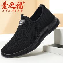 爱之福mm秋老北京布yp老的鞋软底休闲中年爸爸鞋防滑运动厚底