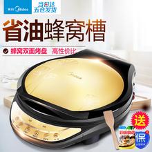 美的全mn动电饼铛家du加热煎饼机多功能档烙饼煎锅煎烤