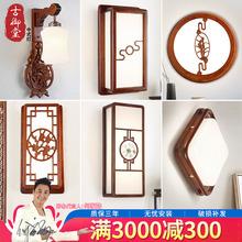 新中式mn木壁灯中国du床头灯卧室灯过道餐厅墙壁灯具