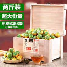 【两斤mn】新会(小)青cw年陈宫廷陈皮叶礼盒装(小)柑橘桔普茶