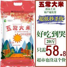 202mn年新米东北cw常稻花香色选米10kg20斤农家长粒粳米