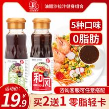 姜老大mo脂肪油醋汁o7千岛酱脂肪蔬菜水果沙拉汁轻卡低脂酱料