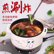 多功能mo热锅不粘电o7电火锅宿舍学生锅煮饭炒菜电煮锅