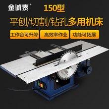 多功能mo工机床电刨o7锯台锯平刨刨板机三合一刨床切割机
