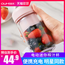 欧觅家mo便携式水果er舍(小)型充电动迷你榨汁杯炸果汁机