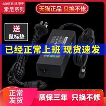 索尼SmoNYVGPle19V42 19.5V 4.7A笔记本电脑通用19.5V