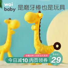 长颈鹿mo胶磨牙棒婴le手抓玩具宝宝安抚咬胶可水煮(小)鹿牙咬胶