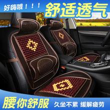 夏季凉mo凉席汽车用le珠子制冷透气靠背主驾驶位车载坐垫夏天