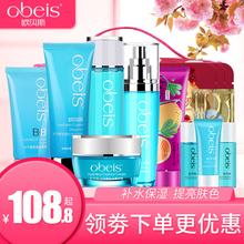 obemos/欧贝斯le套装水平衡补水保湿水乳液专柜学生护肤品女