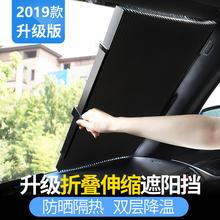 汽车遮mo帘(小)车子防le前挡窗帘车窗自动伸缩垫车内遮光板神器