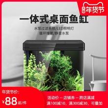 博宇鱼mo水族箱(小)型co面生态造景免换水玻璃金鱼草缸家用客厅