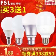 佛山照moLED灯泡co螺口3W暖白5W照明节能灯E14超亮B22卡口球泡灯