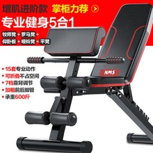 哑铃凳mo卧起坐健身co用男辅助多功能腹肌板健身椅飞鸟卧推凳