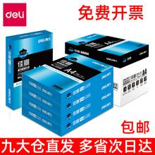 包邮得mo铭锐佳宣Acog/80g整箱2500张单包500张双面打印A4白纸学生