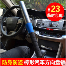不锈钢mo车伸缩棒球co防盗锁车头方向锁具双卡棒球锁