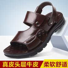 夏季男mo凉鞋真皮休wt沙滩鞋青年牛皮防滑夏天两用凉拖鞋男