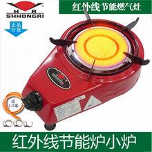 SHHmoNGRI rd外线燃气灶具煤气灶液化气灶天然气猛火炉台式单灶