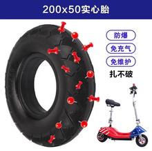 200mo50轮胎实en海豚电瓶车轮胎8寸内外胎滑板车轮胎内带车带