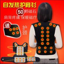 托玛琳mo发热护肩衫di热马甲护腰带护背男女腹部保暖磁疗背心