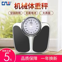CnWmo用体重称机di体称健康秤减肥称电子称体重秤精准指针秤