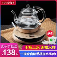 全自动mo水电热水壶di体泡茶专用底部抽水式家用玻璃烧水壶(小)