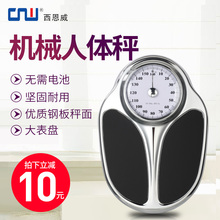 CnWmo用精准称体wu械秤的体称指针秤 健康秤减肥秤机械