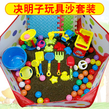 决明子mo具沙池套装tr装宝宝家用室内宝宝沙土挖沙玩沙子沙滩池