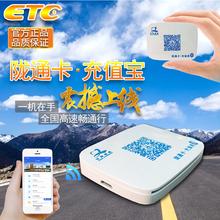 甘肃ETC mo3通卡充值tr盒子etc设备 手机通用圈存器