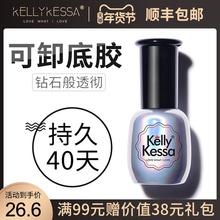 Kelmoy Kestr品牌胶底油QQ芭比光疗甲美甲用品15ml可卸底胶