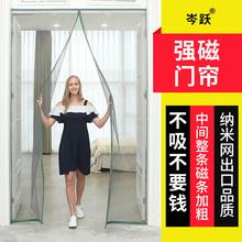 [moitr]定做磁铁纱窗门帘磁性防蚊