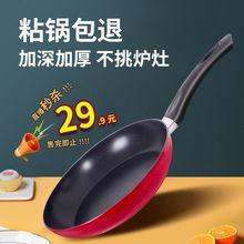 班戟锅mo层平底锅煎tr锅8 10寸蛋糕皮专用煎蛋锅煎饼锅