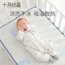 十月结mo冰丝凉席宝tr婴儿床透气凉席宝宝幼儿园夏季午睡床垫