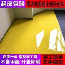 水性环mo树脂地坪漆tr泥地地面漆家用地板漆防水耐磨室外油漆