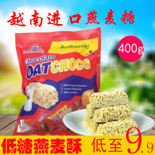 越南进口燕麦糖巧克力棒400mo11营养麦tr糖零食特产(小)吃