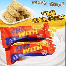 正品汇福园营养燕mo5麦片巧克tr喜糖果散装500克约36颗