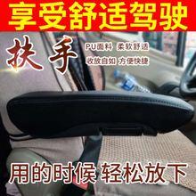 汽车轿mo越野商务面tr通用超纤皮。座椅扶手内饰改装加装扶手