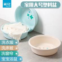 [mojof]茶花浴盆洗衣盆婴儿洗澡盆