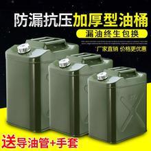 加油桶mo0升铝盖铁of车加油大号军绿色大容量油桶汽油箱