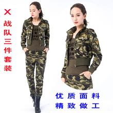 [mojof]军装迷彩服三件套装针织全