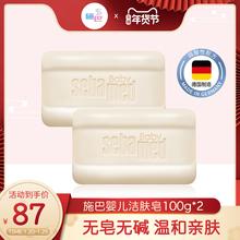 施巴婴mo洁肤皂10of2宝宝宝宝香皂洗手洗脸洗澡专用德国正品进口