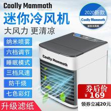 迷你冷mo机家用(小)型ve风扇卧室移动制冷加水车载宿舍水冷神器