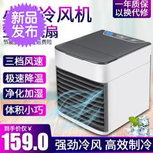 车载加mo块室内超爽ve多功能冷气j扇空调扇制冷(小)型家用办公