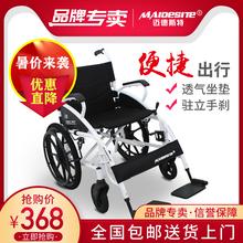 迈德斯mo轮椅折叠轻ve老年的残疾的手推轮椅车便携超轻旅行