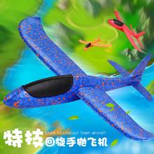 航模飞mo手抛滑翔机vePp泡沫飞行器遥控固定翼宝宝UFO飞碟玩具